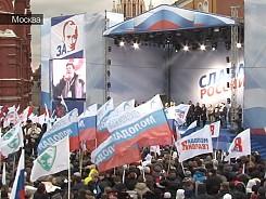 """Митинг """"Единой России"""" в честь Дня Конституции"""