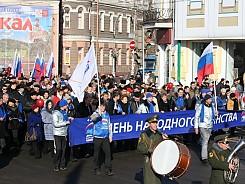 В Иркутске отметили День народного единства